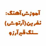 سعید حسن زاده - آرتوش