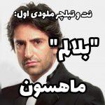 بلالم ماهسون - سعید حسن زاده