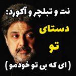 ای که بی تو خودمو - سعید حسن زاده